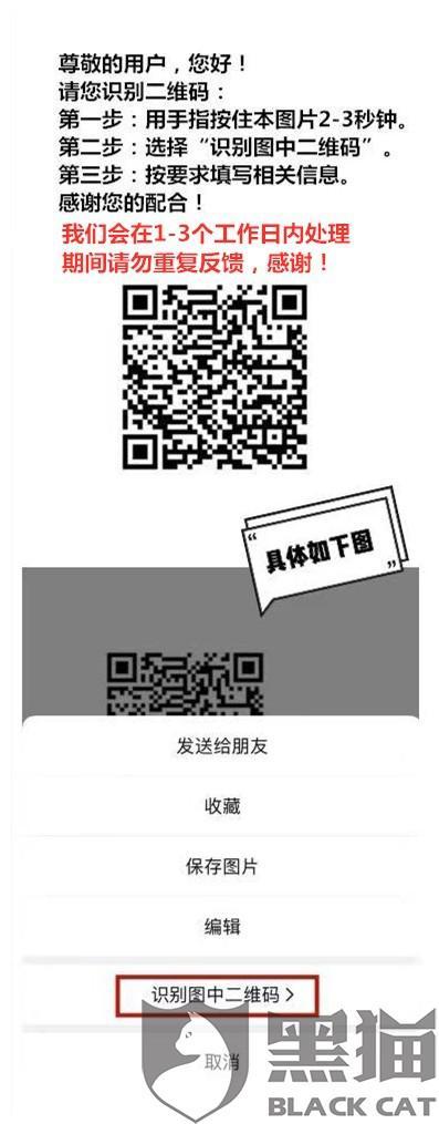 黑猫投诉:讯联智付-杭州拉里,没经过同意,虚假宣传,私自扣会员费
