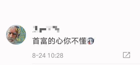 """海底捞偶遇王思聪,因没有白金会员卡,只能""""老老实实""""排队等号"""