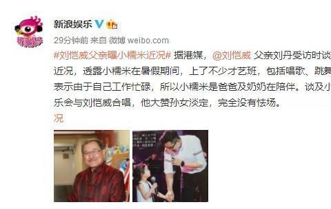 小糯米再次曝光,网友说刘恺威的父亲消费粉丝,有意拿孙女博眼球