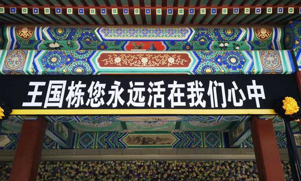 毛主席肖像画艺术大师王国栋追悼会在京举行 亲友学生挥泪送别