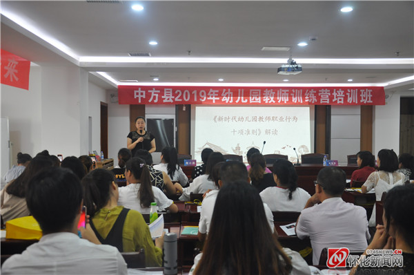 中方县:举办幼儿园教师训练营培训班