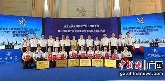 """""""南宁海关国境卫生检疫业务技能竞赛""""举行"""