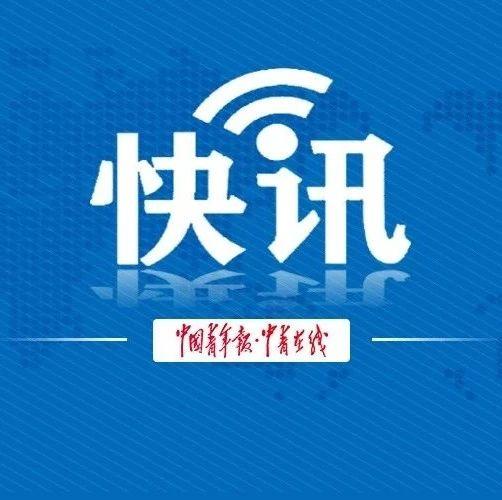 关注 | 香港学生珠峰举标语,警方通报来了!
