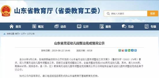山东省教育厅发布!日照这26所无证幼儿园被取缔!