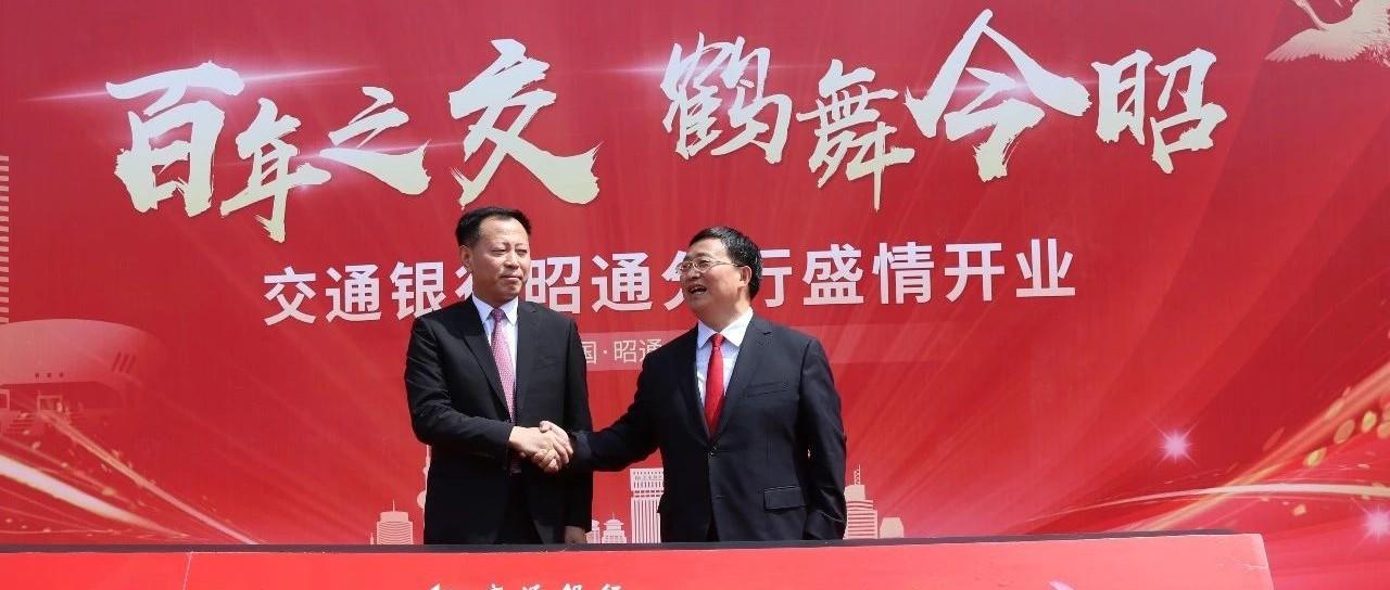 昭通市与交通银行云南省分行签订战略合作协议,交通银行昭通分行正式揭牌