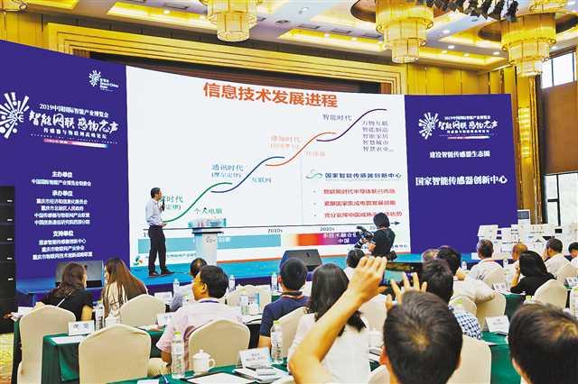 传感器与物联网高峰论坛在北碚举行 聚焦智能传感技术 构建万物互联世界
