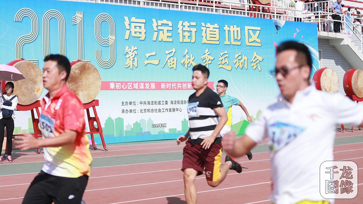 北京海淀街道举办第二届秋季运动会