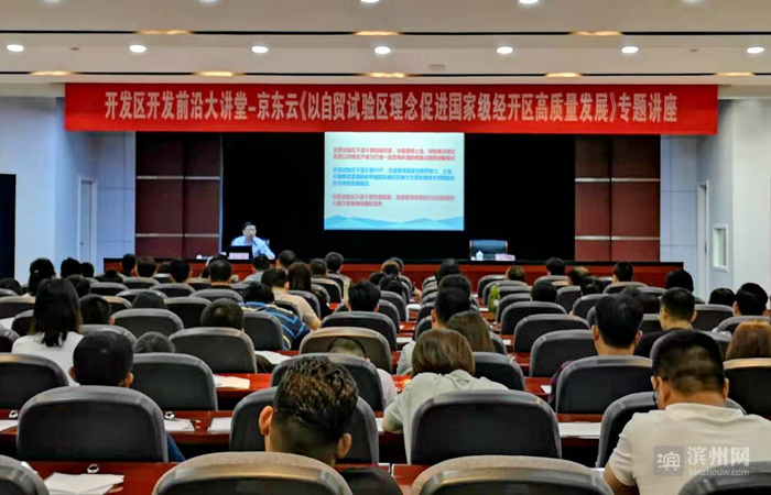 复旦大学上海自贸区综合研究院研究员张湧:滨州要向2.5线城市进发
