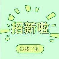 社团纳新 || 南工招生宣传志愿者协会招新啦!
