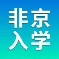 【全面】石景山区非京籍幼升小入学超强指导,材料及流程都在这!