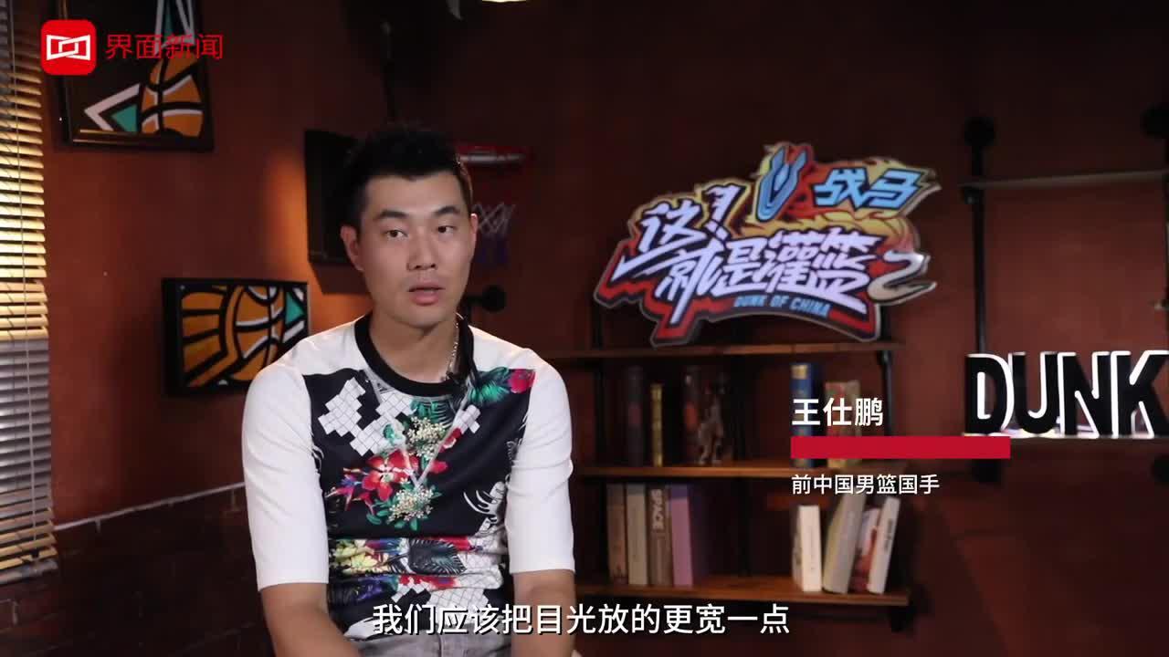 """【专访】男篮世界杯将揭幕,""""神奇三分手""""王仕鹏执教篮球综艺"""