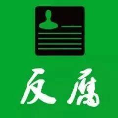 河南副省长徐光被查,曾主导周口平坟,多名下属密集被查