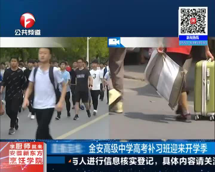 《新闻午班车》金安高级中学高考补习班迎来开学季
