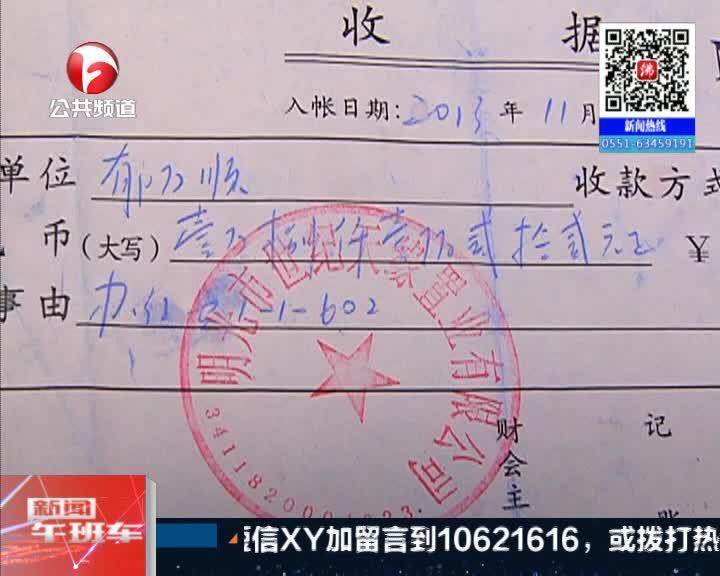 《新闻午班车》明光:房产证多年未办  要上学业主担心