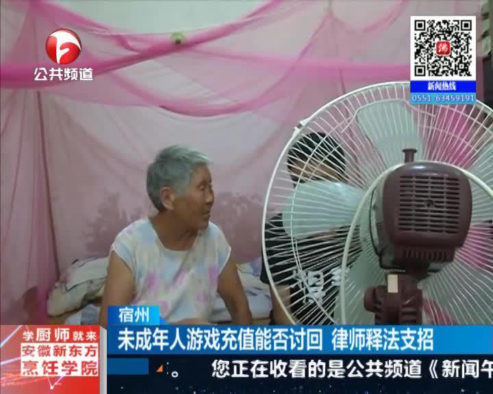 《新闻午班车》宿州:未成年人游戏充值能否讨回  律师释法支招