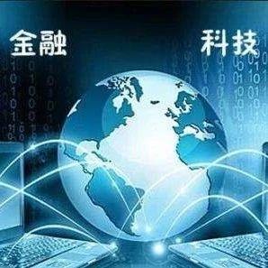 """【关注】黄震:央行正式将""""赋能金融服务""""列入金融科技规划"""