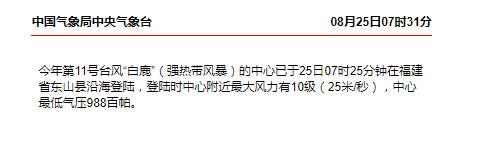 """第11号台风""""白鹿""""在福建东山县沿海登陆"""