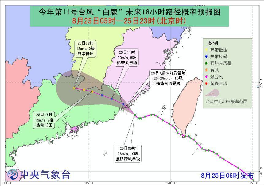"""台风""""白鹿""""将影响华南等地 西北地区中东部有降水"""