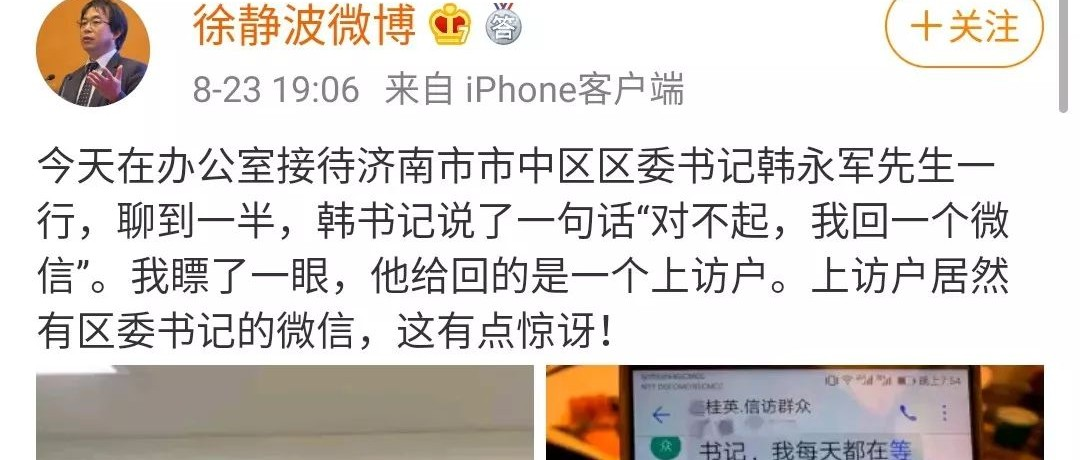济南一区委书记与上访群众短信对话曝光