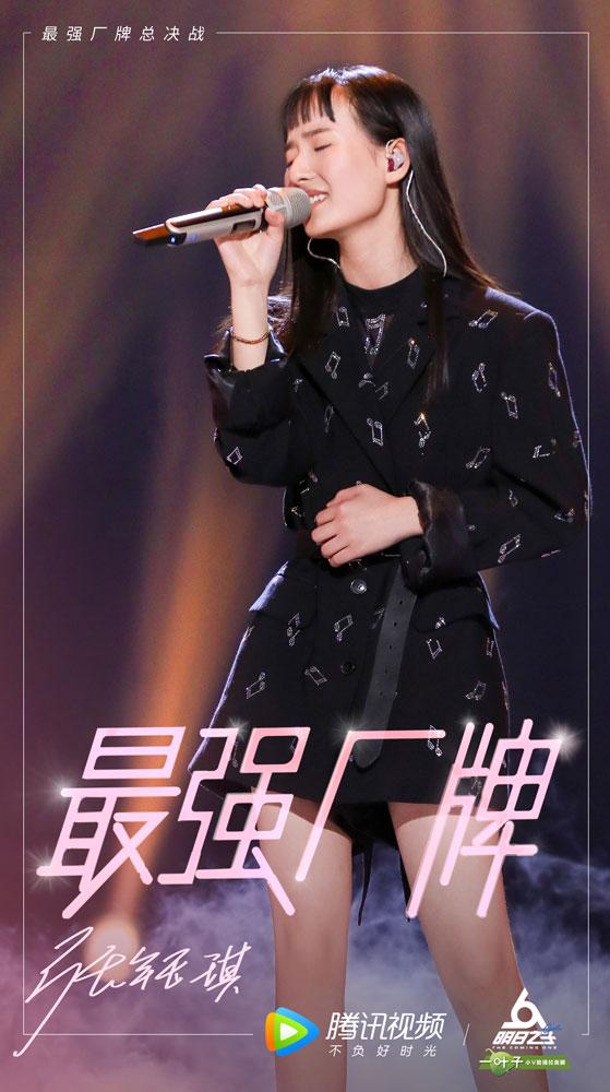 孙燕姿助阵《明日之子》水晶时代总决战 00后原创歌手张钰琪夺冠