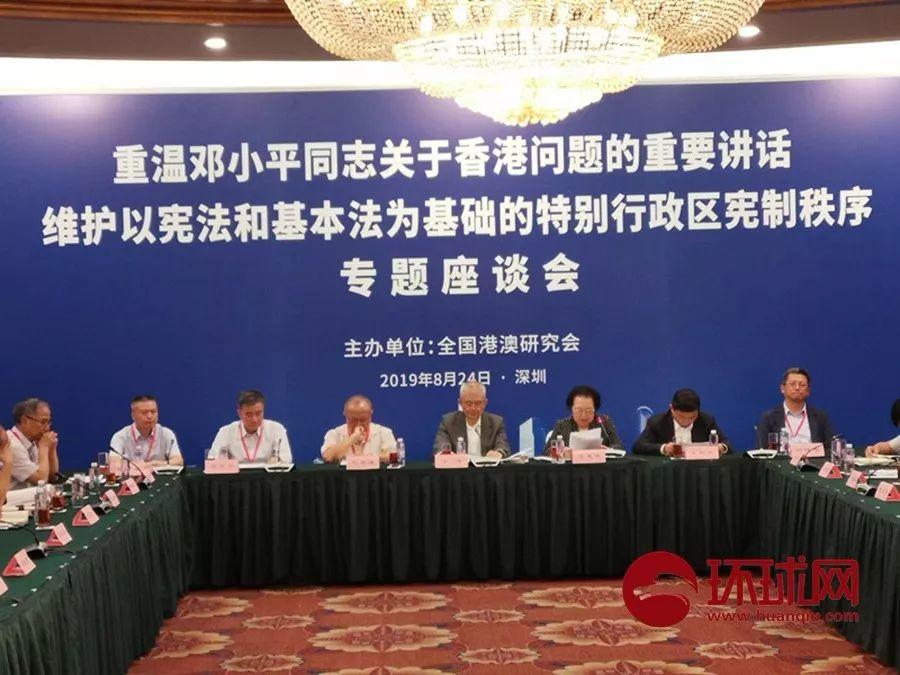 港澳研究会副会长:香港乱局是与反华势力的决战