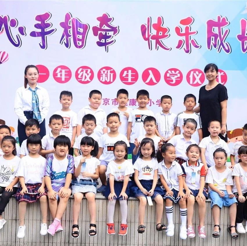 击鼓鸣志!南京一年级萌娃入学第一课先学中华礼仪