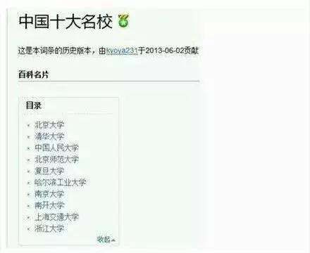 """中国十大名校排名""""互撕""""往事,北大清华还是稳如泰山!"""
