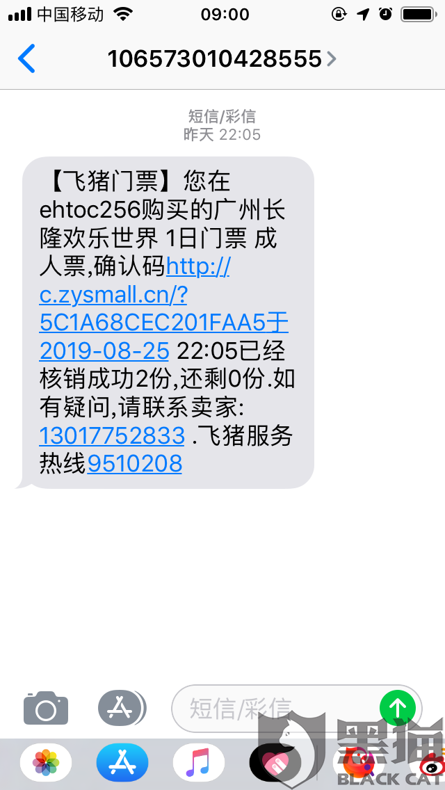 黑猫投诉:淘宝店铺:长隆旅游度假区门票服务商 在暴雨天气的情况下不予退票