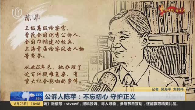 公诉人陈苹:不忘初心  守护正义