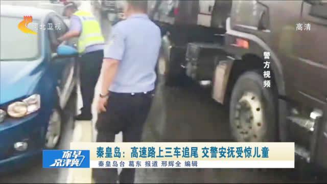秦皇岛:高速路上三车追尾,中间车内2岁儿童状态异常