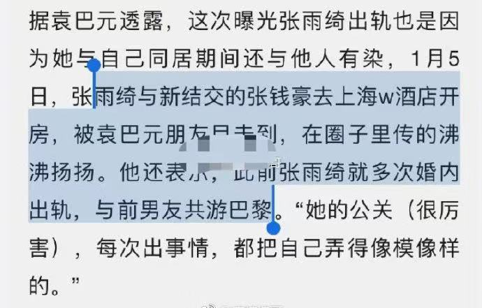 带孩子和张钱豪一起逛街,袁巴元斥张花园别墅华侨台山图片