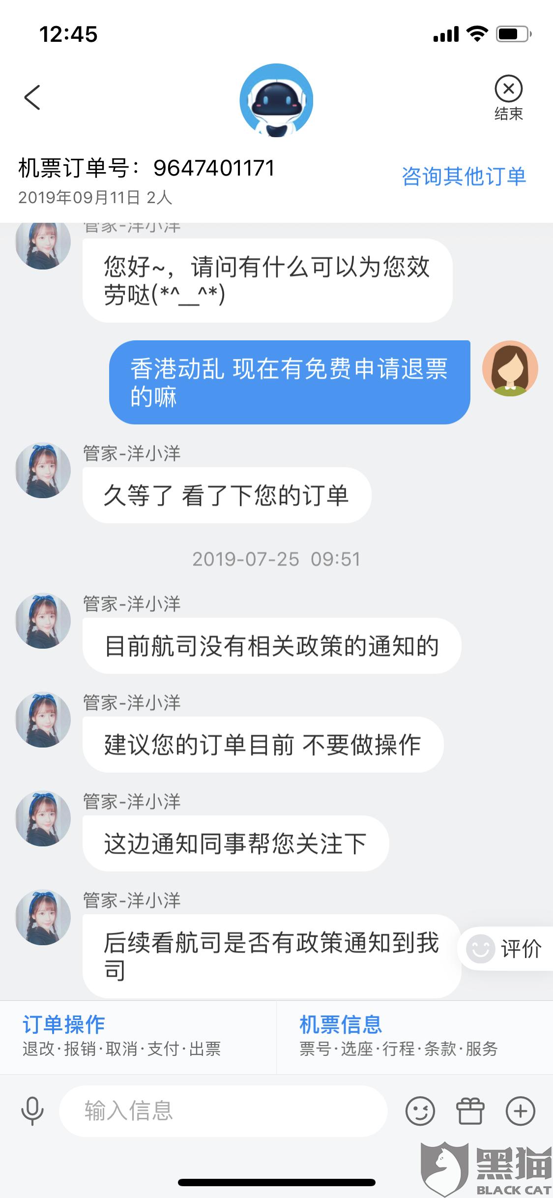 黑猫投诉:在携程订中秋节出行的香港航空机票要求全额退款