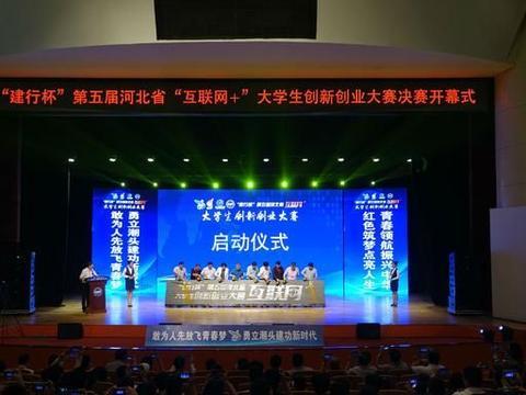 """第五届河北省""""互联网+""""大学生创新创业大赛在燕山大学举行"""
