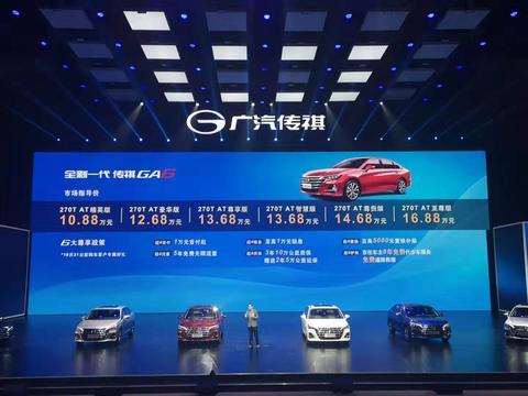 全新传祺GA6焕新上市 引领自主B级轿车向上突破