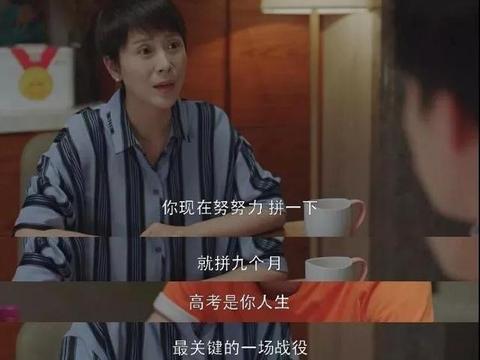 《小欢喜》爆火:面对高考,焦虑的高中父母和无解的中国家庭