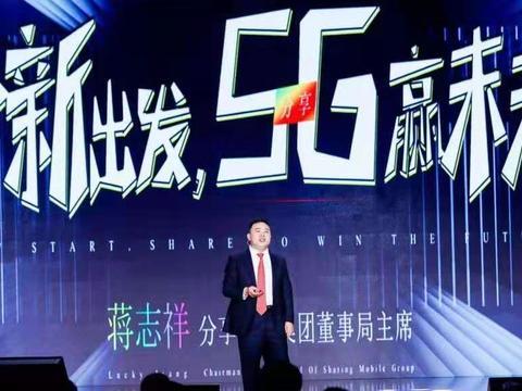"""分享通信布局5G市场,推出70元""""尚不封顶""""套餐"""
