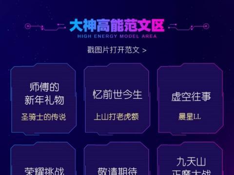 九位大神作家助力!起点中文网携手荣耀手机开启脑洞创作之旅
