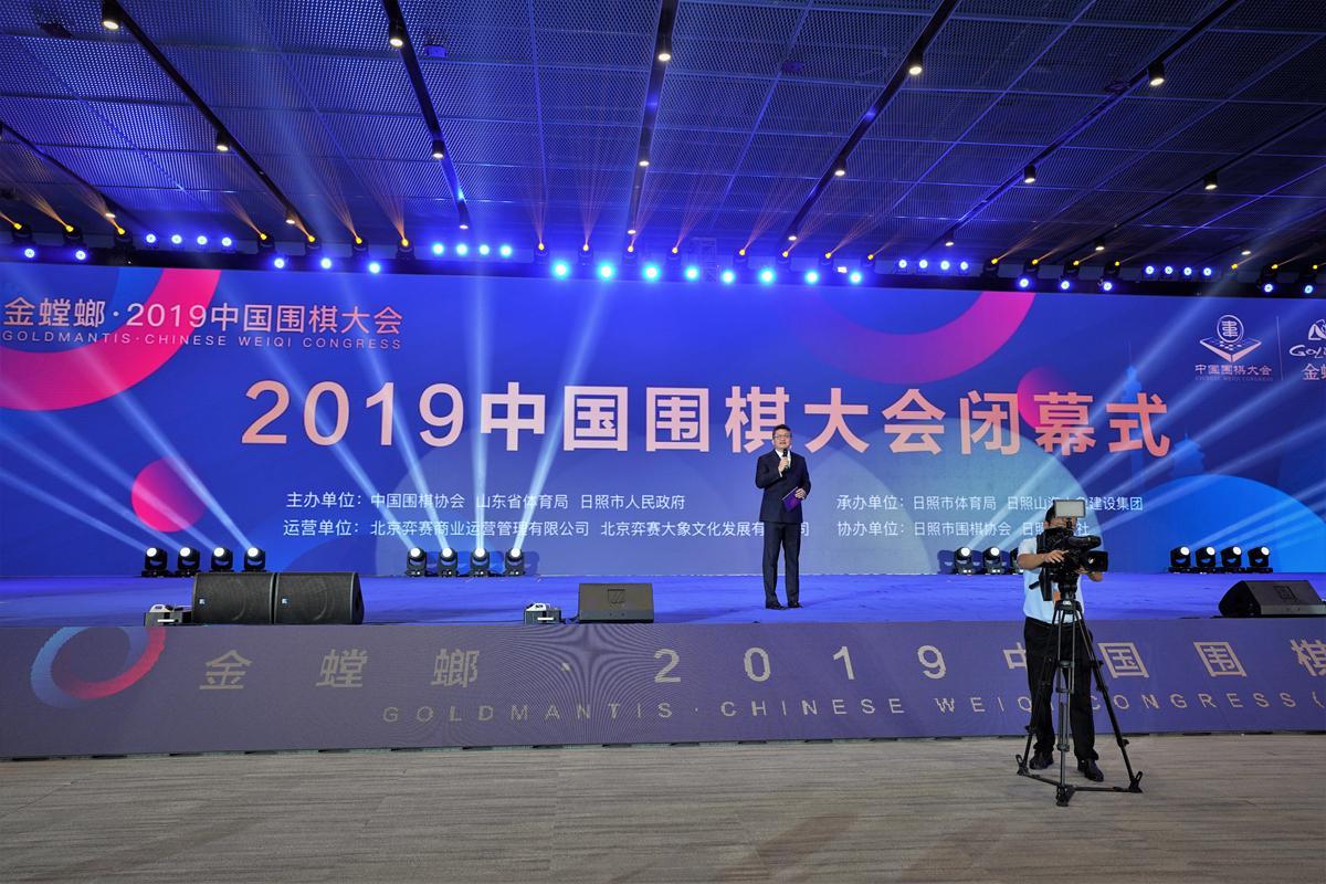 2019中国围棋大会圆满落幕 全民围棋迸发蓬勃生机