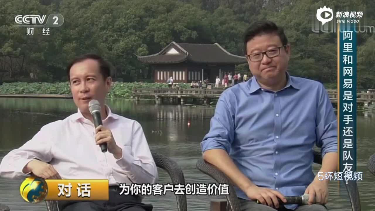 阿里CEO张勇与网易创始人丁磊谈阿里和网易的关系
