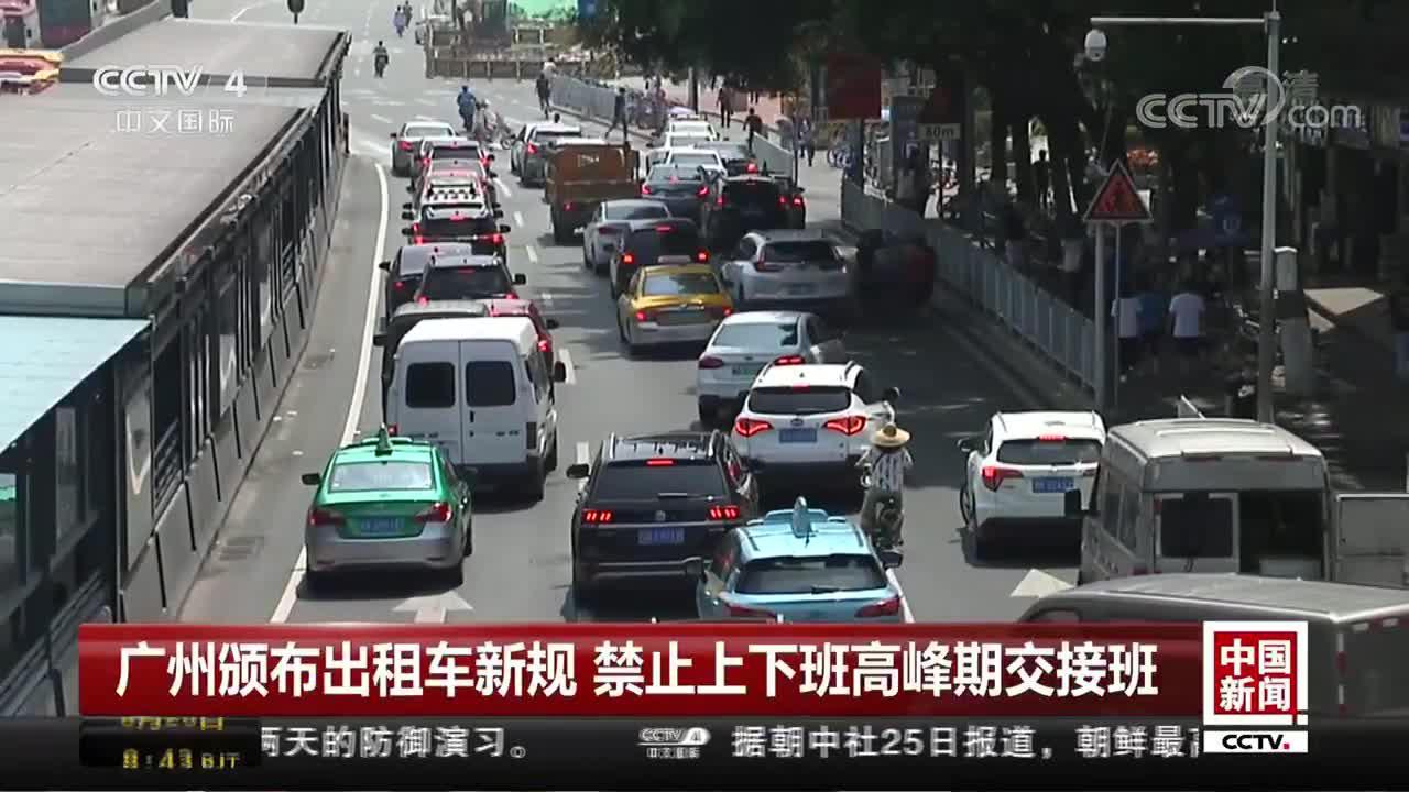 广州颁布出租车新规 禁止上下班高峰期交接班