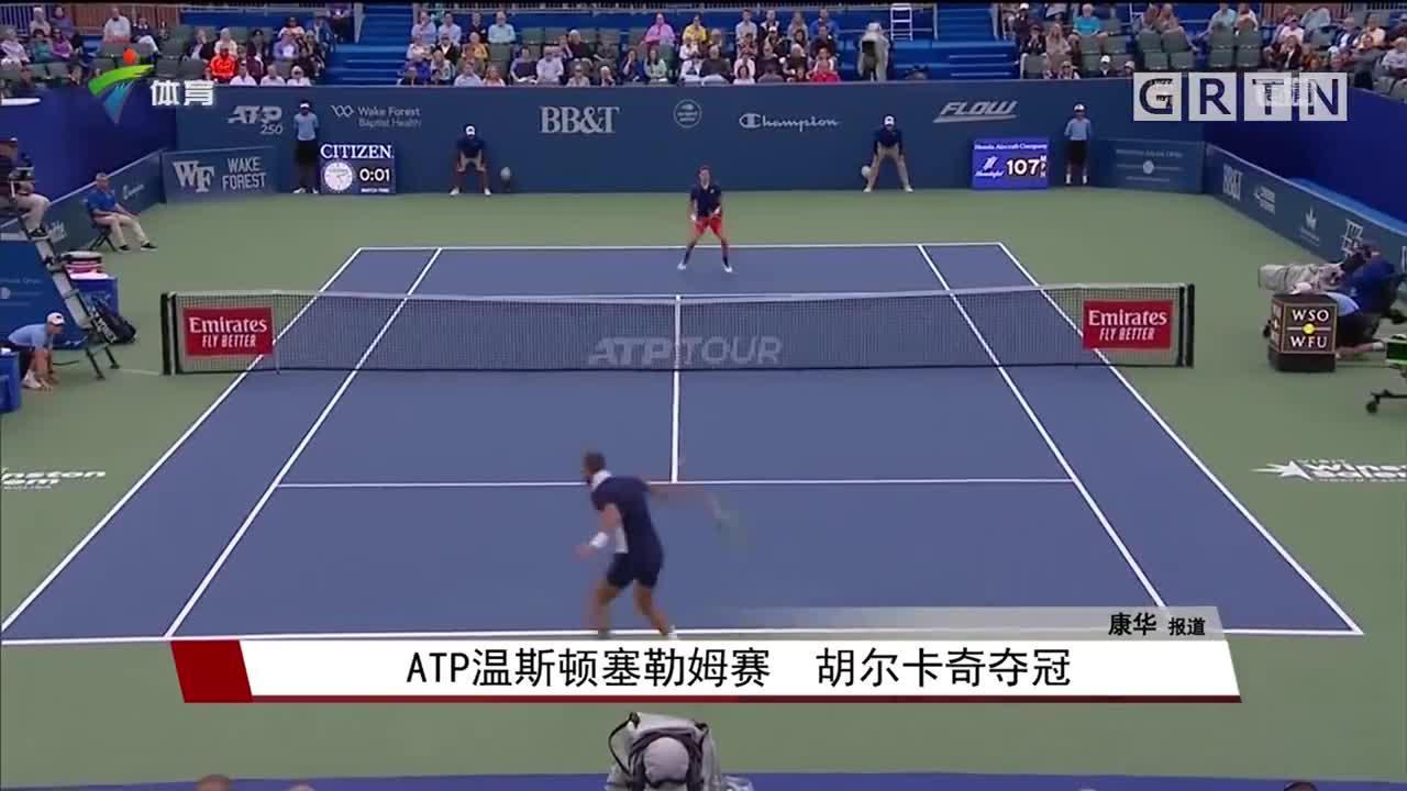 ATP温斯顿塞勒姆赛 胡尔卡奇夺冠