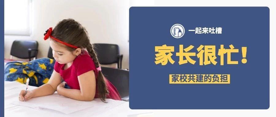 家长吐槽:小学已经习惯把家长当免费劳力!家校共建竟然成了负担?