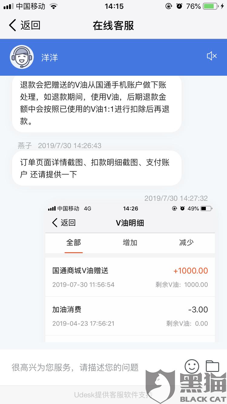 黑猫投诉:重庆国通石油储油卡科技有限公司退还V油支付款