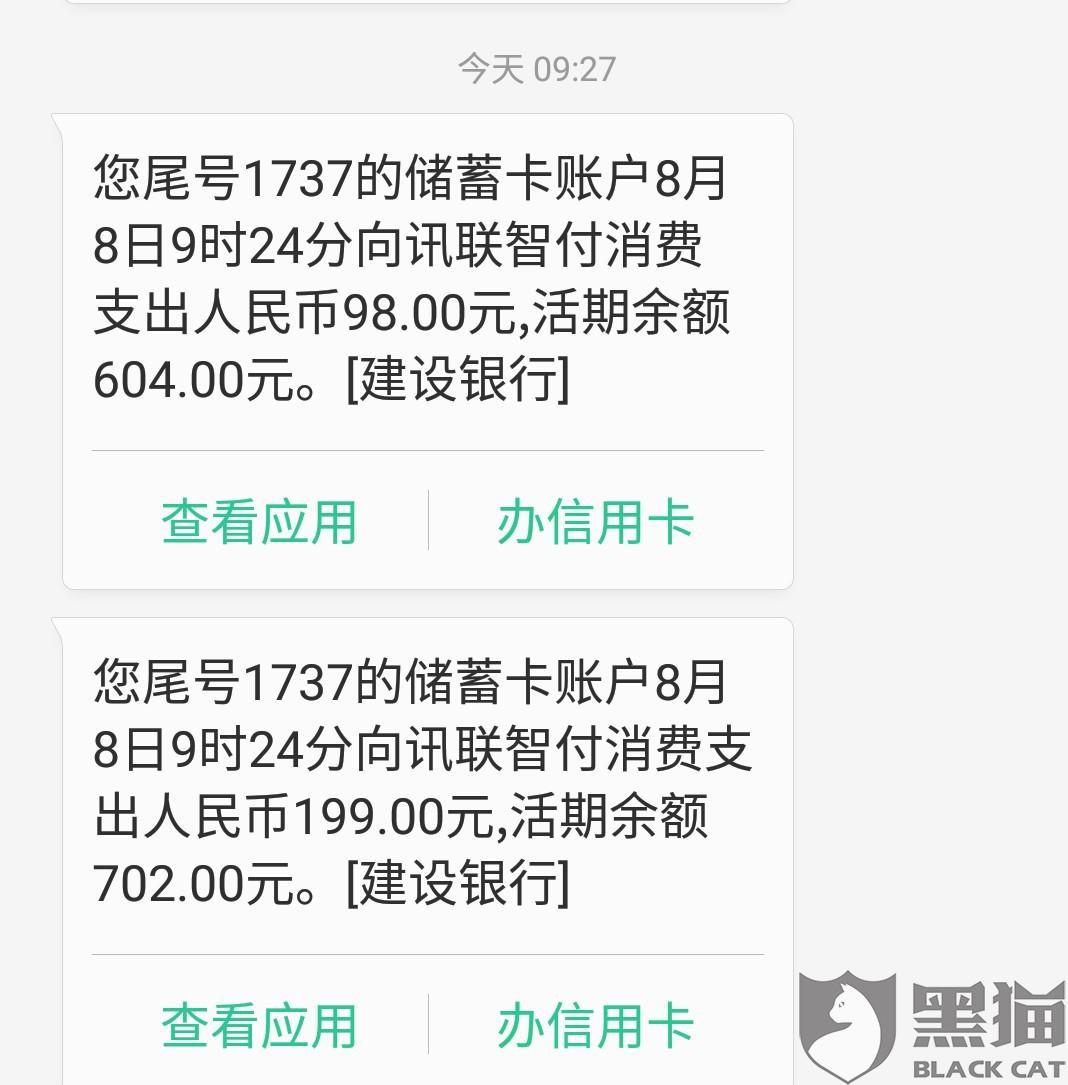 黑猫投诉:深圳市讯联智付网络有限公司用时18天解决了消费者投诉