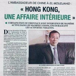 驻阿尔及利亚大使李连和就涉港问题在阿媒体发表署名文章
