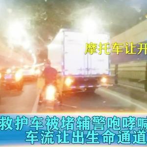 """救护车被堵,辅警咆哮喊话""""摩托车让开"""",喊出生命通道"""