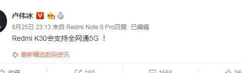 卢伟冰:Redmi K30会支持全网通5G 雷军:必须的!