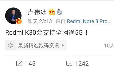 和荣耀V30也要刚?卢伟冰深夜宣布红米K30支持全网通5G!