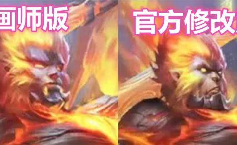 孙悟空皮肤画师版VS发布版,这次我站官方审美