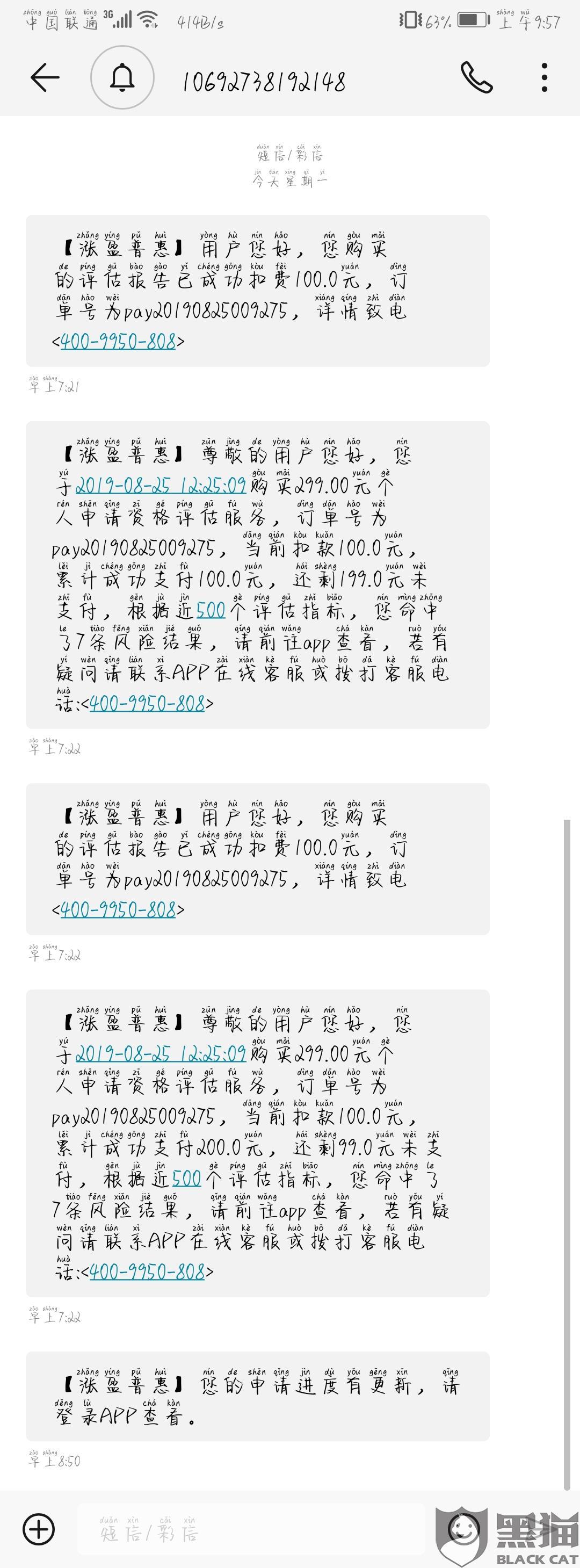 黑猫投诉:投诉上海造艺网络技术有限公司下的涨盈普惠